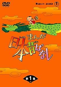 まんが日本昔ばなし DVD-BOX 第1集(5枚組)