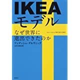 IKEAモデル なぜ世界に進出できたのか