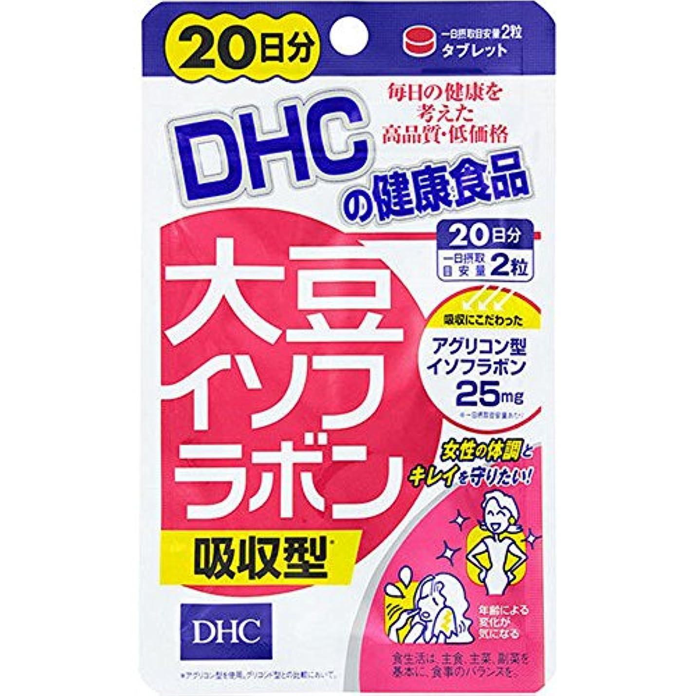 予見する救出摩擦DHC 大豆イソフラボン 吸収型 20日分 40粒