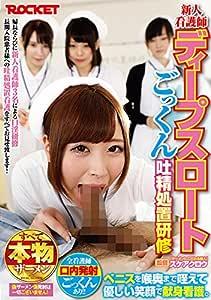 新人看護師ディープスロートごっくん吐精処置研修 [DVD]