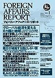 フォーリン・アフェアーズ・リポート2014年1月10日発売号