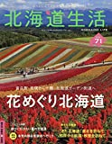 北海道生活 2019年 07 月号 [雑誌]