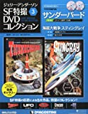 ジェリーアンダーソン特撮DVD 3号 (サンダーバード第3話/海底大戦争第1・2話) [分冊百科] (DVD×2付)