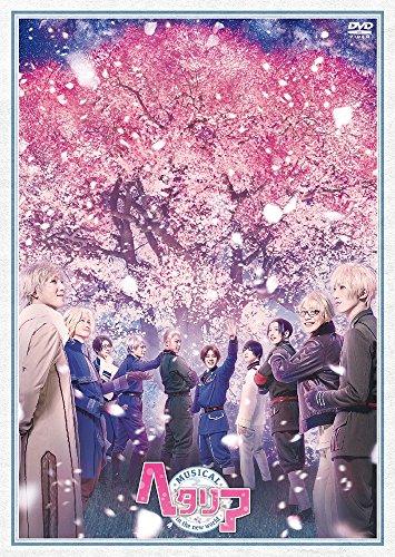 ミュージカル「ヘタリア~in the new world~」[DVD]
