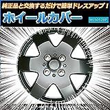 ホイールカバー 13インチ 4枚 スズキ アルト (マットブラック)「ホイールキャップ セット タイヤ ホイール アルミホイール」