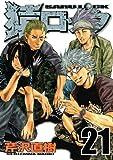 猿ロック(21) (ヤングマガジンコミックス)