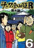 新ナニワ金融道R(リターンズ)6 ファイナル号 (SPA! コミックス)