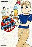 有閑みわさん 13 (バンブーコミックス)