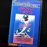 リトルショップ・オブ・ホラーズ [VHS]