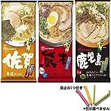 マルタイ 棒ラーメン 袋止めセット 佐賀 + 熊本 + 鹿児島 九州の味 2食入り3袋 オリジナルセット