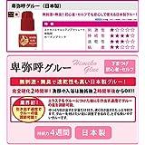 日本製 卑弥呼グルー 無刺激 無臭 グルー 接着剤 JewelVOX(ジュエルボックス)