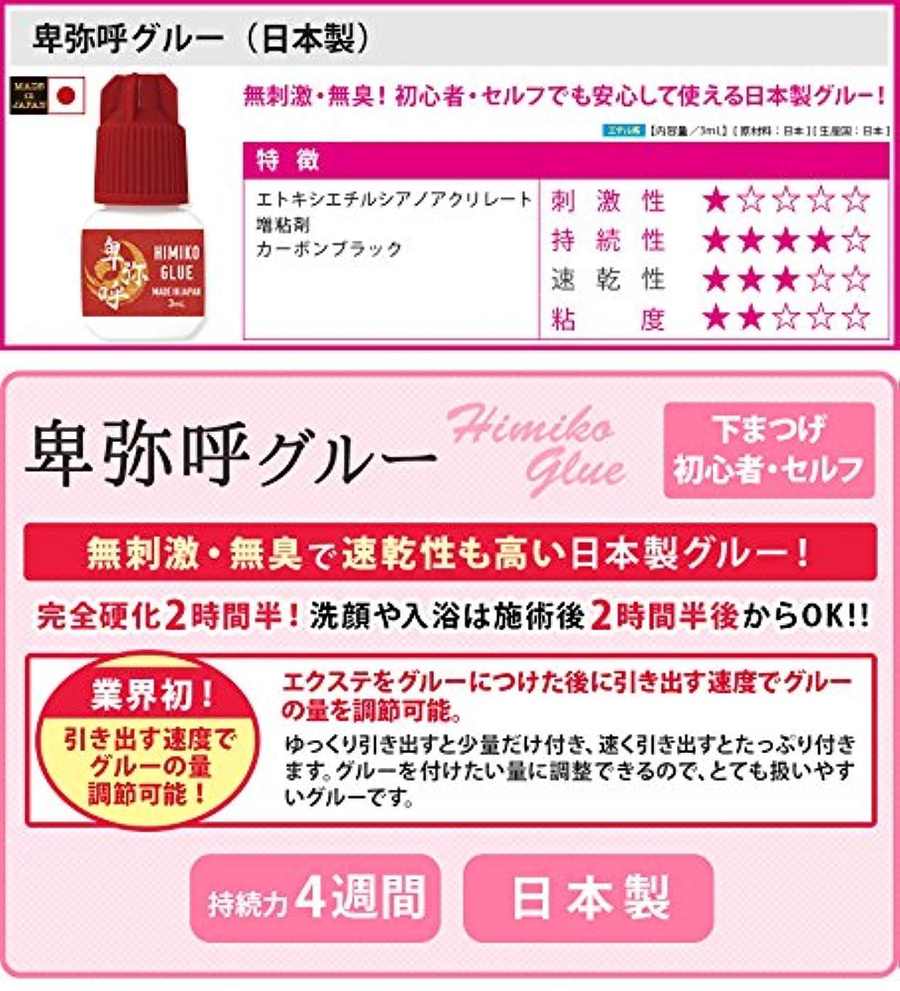 避難するクリップ成熟日本製 卑弥呼グルー 無刺激 無臭 グルー 接着剤 JewelVOX(ジュエルボックス)