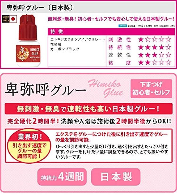 マトリックス慢性的撤回する日本製 卑弥呼グルー 無刺激 無臭 グルー 接着剤 JewelVOX(ジュエルボックス)
