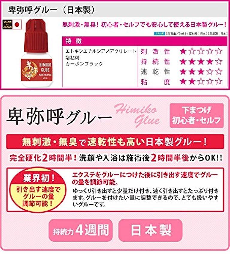残高権威持っている日本製 卑弥呼グルー 無刺激 無臭 グルー 接着剤 JewelVOX(ジュエルボックス)