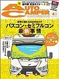 AutoCamper (オートキャンパー) 2018年 4月号 [雑誌]