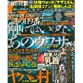 Gfile Vol.3 (ミリオンムック 79)