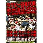 ラグビー日本代表 欧州遠征2016 日本vsウェールズ戦・日本vsジョージア戦 [Blu-ray]