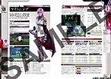 ファイナルファンタジーXIII バトルアルティマニア (SE-MOOK) 画像