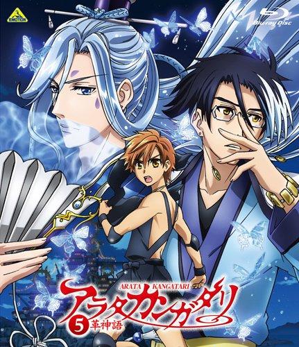 アラタカンガタリ~革神語~ 5 (完全生産限定版) [Blu-ray]