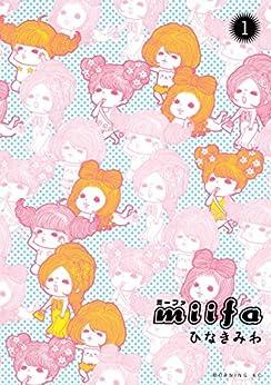 [ひなきみわ]のmiifa(1) (モーニングコミックス)