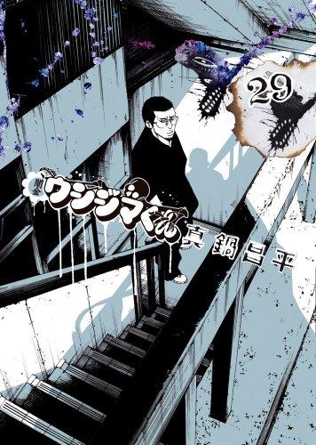 闇金ウシジマくん 29 (ビッグコミックス)の詳細を見る