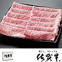 最高級 ブランド牛 佐賀牛しゃぶしゃぶ すき焼き肉 500g 桐箱入り 熨斗対応