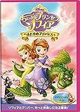 ちいさなプリンセス ソフィア/ふたりのプリンセス [DVD]
