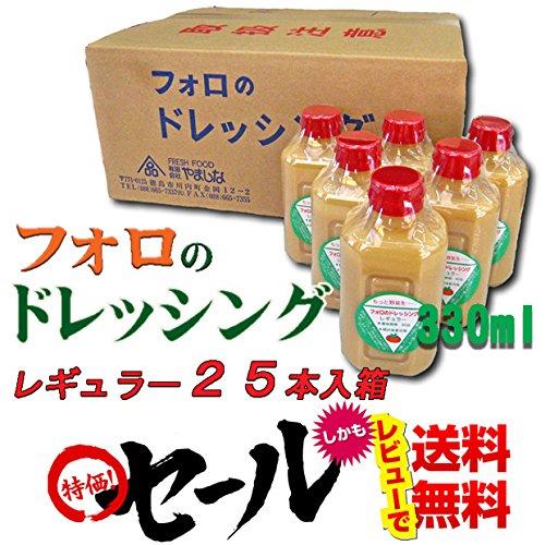 フォロのドレッシング レギュラー 330ml×25本箱【送料込み】※北海道、沖縄及び離島は別途発送料金が発生します