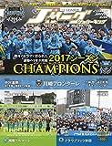 J LEAGUE SOCCER KING (Jリーグサッカーキング) 2018年 2-3 月 合併号【Jリーグ優勝クラブ特集】2017シーズンCHAMPIONS [雑誌] -