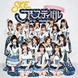 涙に沈む太陽♪SKE48(Team E)のジャケット
