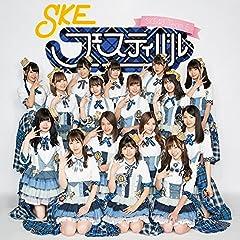 SKE48(Team E)「キミが思ってるより…」のジャケット画像