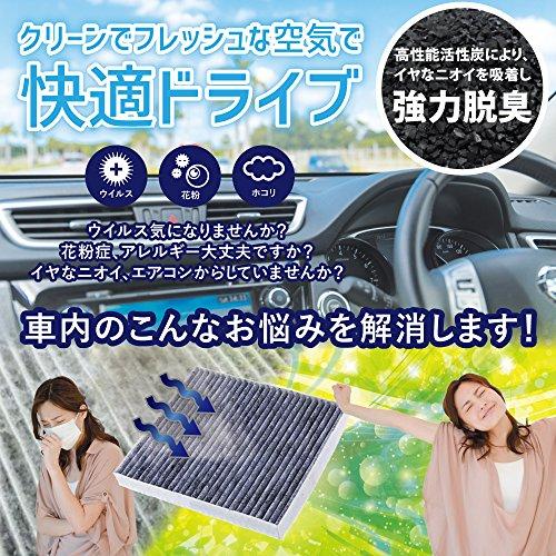 [JC CUSTOM] 脱臭クリーンフィルター 強力脱臭タイプ エアコンフィルター 車種別 純正交換 ホンダ車用 JC-2993