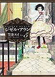 ジゼル・アラン 5 (ビームコミックス)