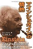 アインシュタインの情熱