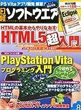 日経ソフトウエア 2012年 08月号 [雑誌]