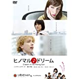 ヒノマル♪ドリーム [DVD]