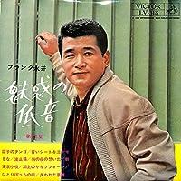 魅惑の低音第12集(10INCHレコード)[フランク永井][LP盤]
