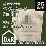 オリジナル有孔ペグボード(900x600x5.5mm)2枚セット ●穴間ピッチ25mm