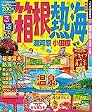 るるぶ箱根 熱海 湯河原 小田原(2018年版) (るるぶ情報版(国内))
