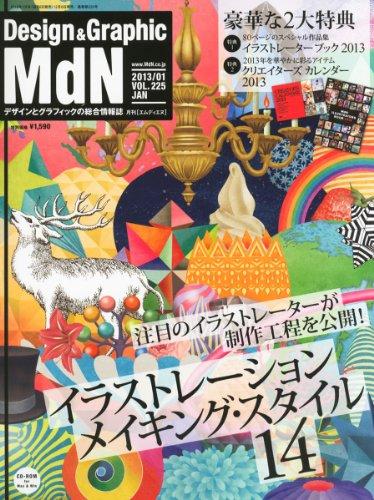 MdN (エムディエヌ) 2013年 01月号 [雑誌]の詳細を見る