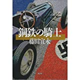鋼鉄の騎士 (新潮ミステリー倶楽部)