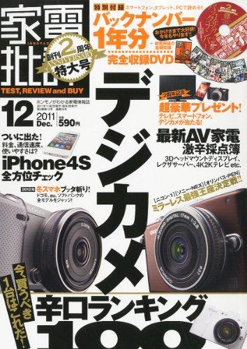 家電批評 2011年 12月号 [雑誌]の詳細を見る