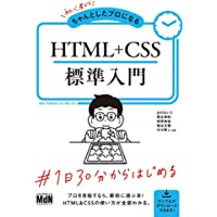 初心者からちゃんとしたプロになる HTML+CSS標準入門〈モバイルファースト、レスポンシブ、Flexbox〉