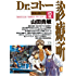 Dr.コトー診療所(12) (ヤングサンデーコミックス)
