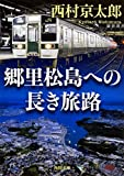 郷里松島への長き旅路 (角川文庫)