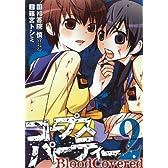 コープスパーティー BloodCovered 2 (ガンガンコミックスJOKER)