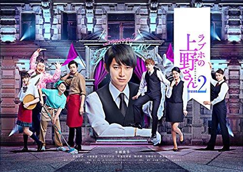 ラブホの上野さん season2 DVD-BOX...