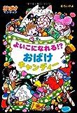 おばけマンション29 よいこになれる!?おばけキャンディー (ポプラ社の新・小さな童話)