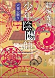少年陰陽師 六花の眠り (角川文庫)