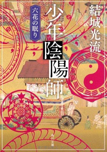 少年陰陽師 六花の眠り (角川文庫)の詳細を見る
